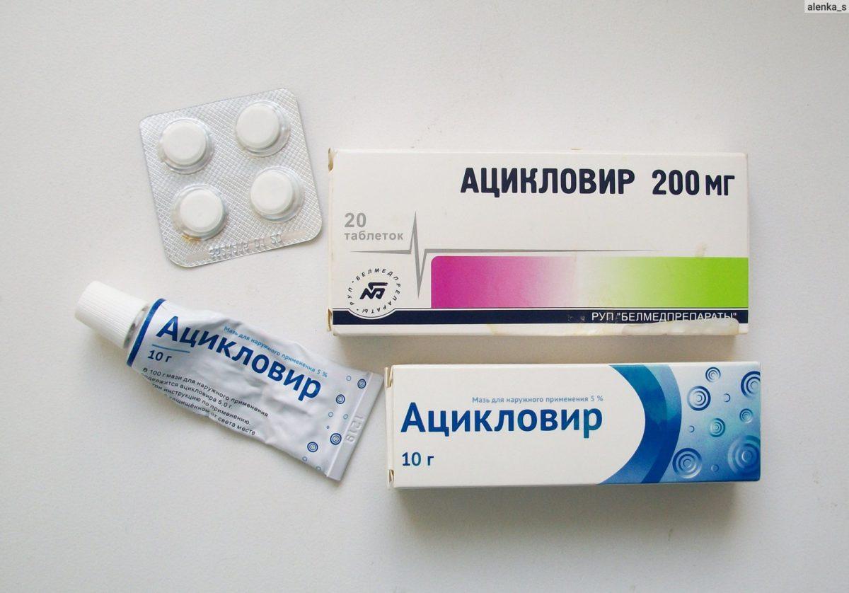 зовиракс 200 мг таблетки инструкция
