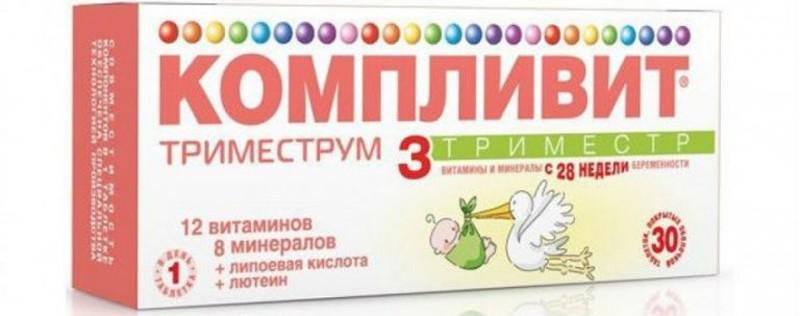 Компливит-Триместрум-3