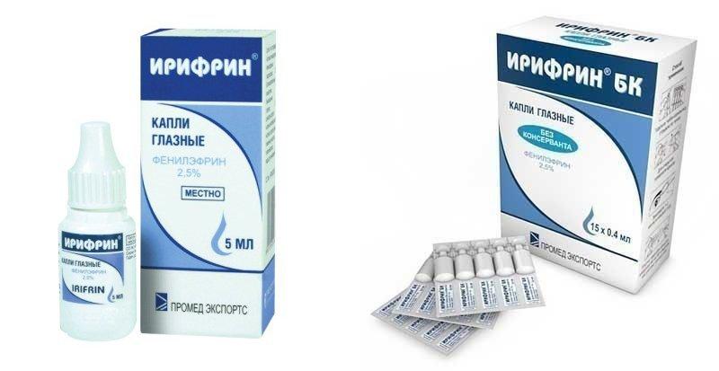Ирифрин бк глазные капли 2,5%, 0,4 мл, 15 шт. , цена 708 руб.