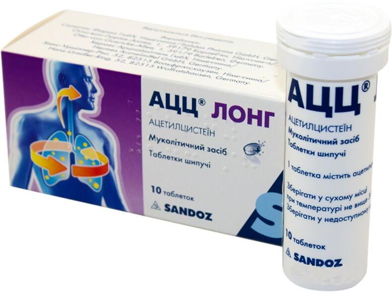 Ацц лонг 600 мг №10 таблетки шипучие: цена, инструкция, отзывы.